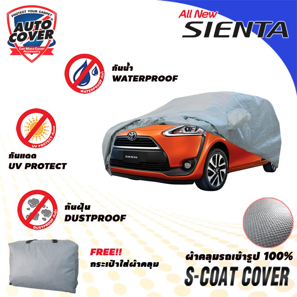 ผ้าคลุมรถเข้ารูป100% รุ่น S-Coat Cover สำหรับรถ TOYOTA SIENTA 2016-2020