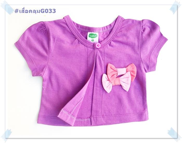 เสื้อคลุมเด็กหญิง ( 3-6 เดือน )