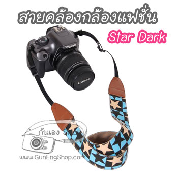 สายคล้องกล้องสะพายคอ ลายดาว Star Dark ลายดาวสีโทนเข้ม