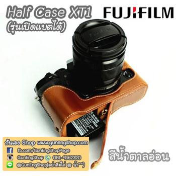 Half Case Fujifilm XT1 เคสครึ่งตัวกล้อง Fuji XT-1 รุ่นเปิดแบตได้