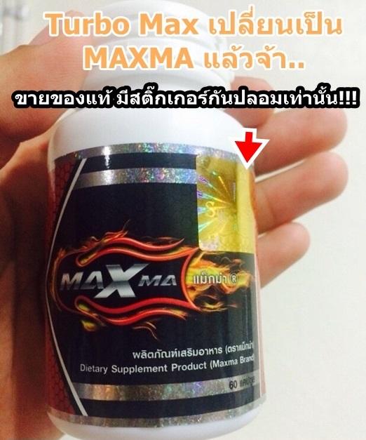 MAXMA แม็กม่า อาหารเสริมบำรุงสำหรับผู้ชาย