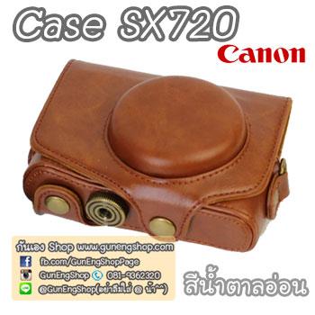 เคสกล้องหนัง SX720 Case Canon SX720 HS