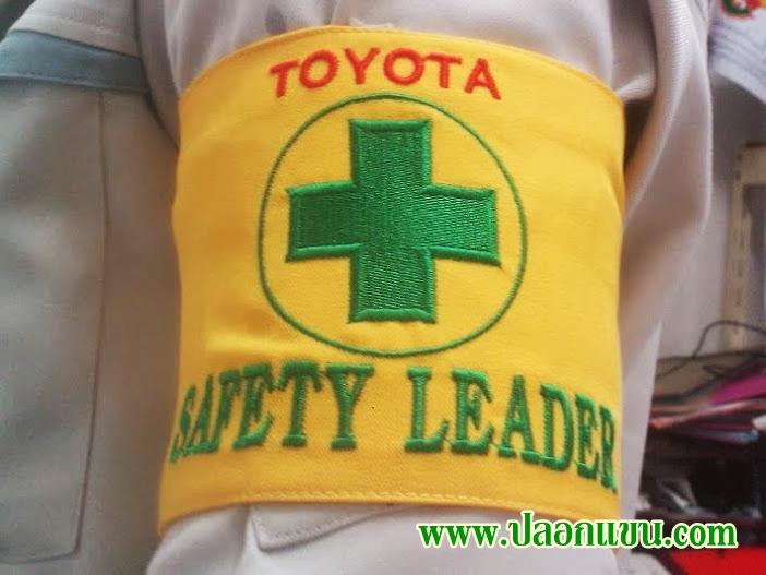 ตัวอย่างปลอกแขน SAFETY LEADER
