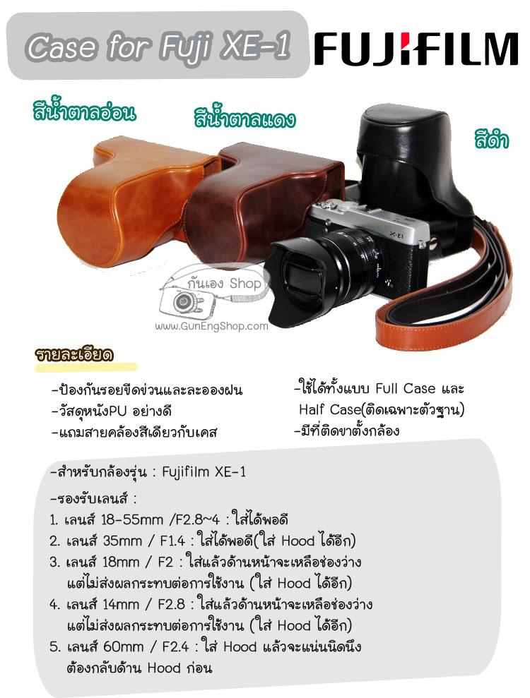เคสกล้อง XE2S XE2 XE1 ซองกล้องหนัง Case Fuji XE2S XE2 XE1