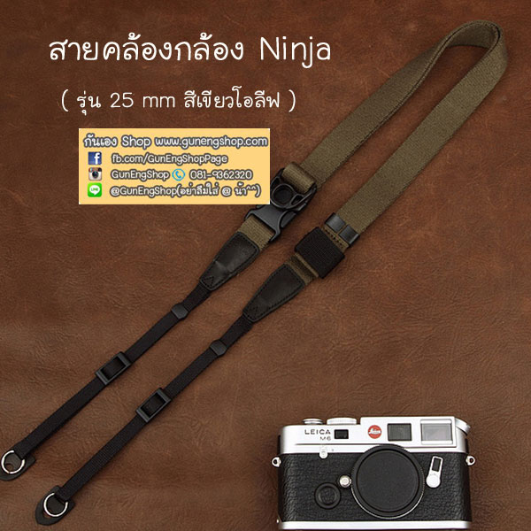 สายคล้องกล้องเส้นเล็กปรับสายสั้นยาวได้ Cam-in รุ่น Ninja สีเขียวโอลีฟ 25 mm