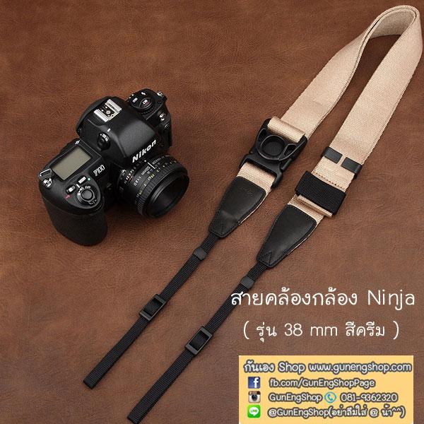 สายคล้องกล้องปรับสายสั้นยาวได้ Cam-in รุ่น Ninja สีครีม 38 mm