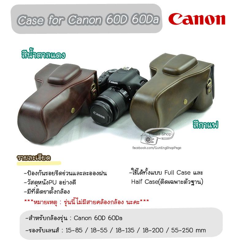 เคสกล้องหนัง Case Canon 60D 60Da