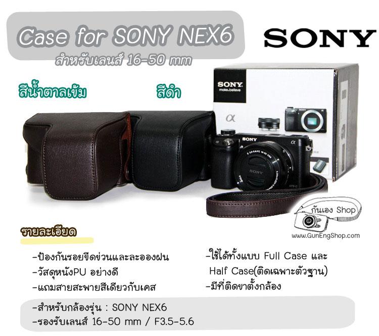 เคสกล้องหนัง Case Sony Nex6 16-50mm