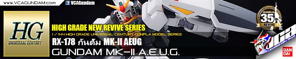 HG REVIVE กันดั้ม GUNDAM MK-II AEUG