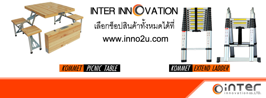 อินเตอร์ อินโนเวชั่น Inter Innovation