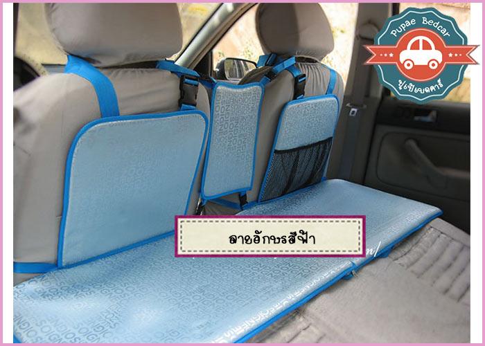 ที่นอนในรถ ลายอักษรสีฟ้า