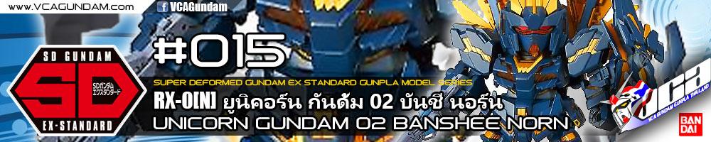 SDEX UNICORN GUNDAM 02 BANSHEE NORN ยูนิคอร์น กันดั้ม 02 บันชี นอร์น