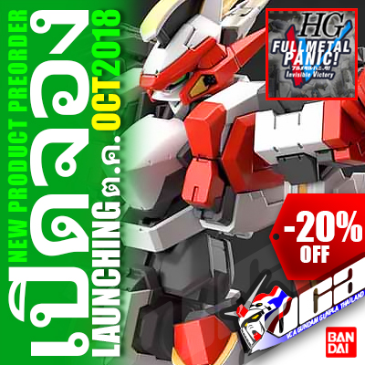 BANDAI® Full Metal Panic โมเดล HG /60 LAEVATEIN VER IV
