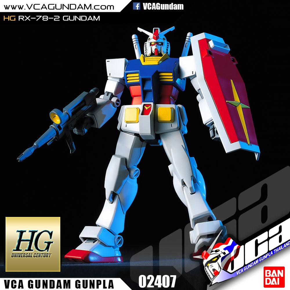 HG RX-78-2 GUNDAM กันดั้ม