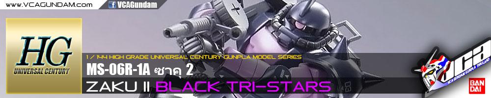 HG MS-06R-1A ZAKU II (BLACK TRI-STARS) ซาคุ 2