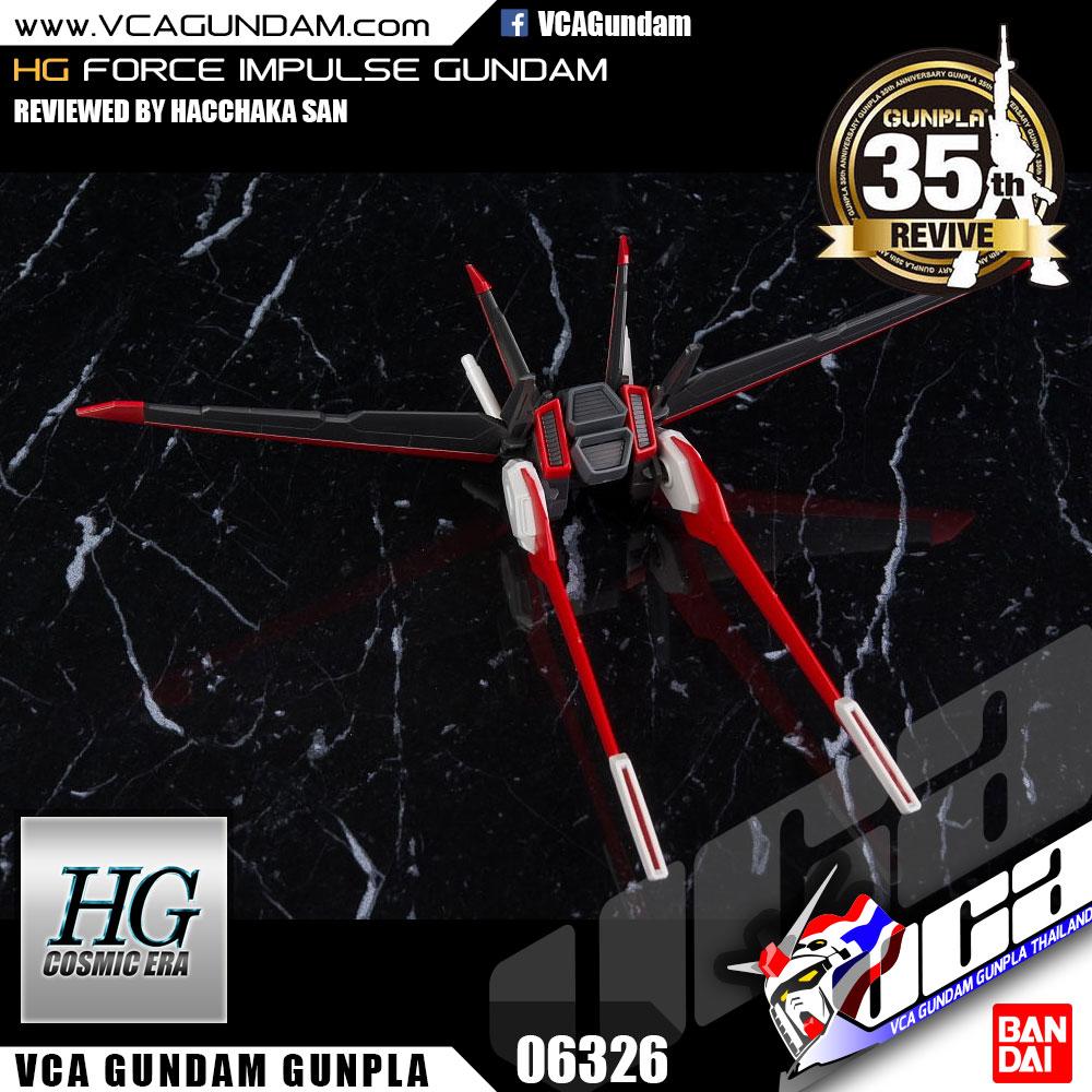 HG REVIVE FORCE IMPULSE GUNDAM ฟอร์ซ อิมพัลส์ กันดั้ม