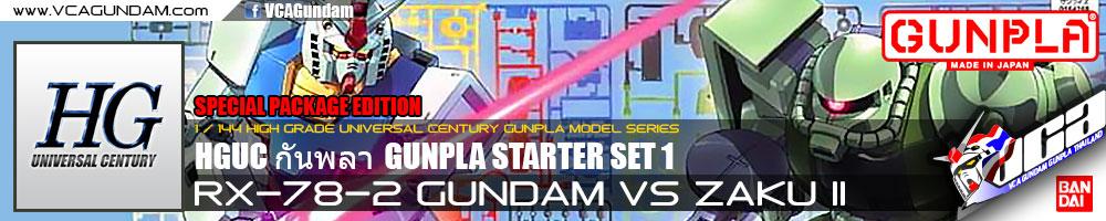 HG กันพลา GUNPLA STARTER SET 1