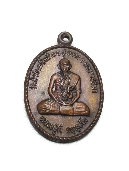 เหรียญหลวงปู่ดี วัดป่าโคกหินช้าง ชนะศึก รุ่นพิเศษ อ.ชุมพวง จ.นครราชสีมา