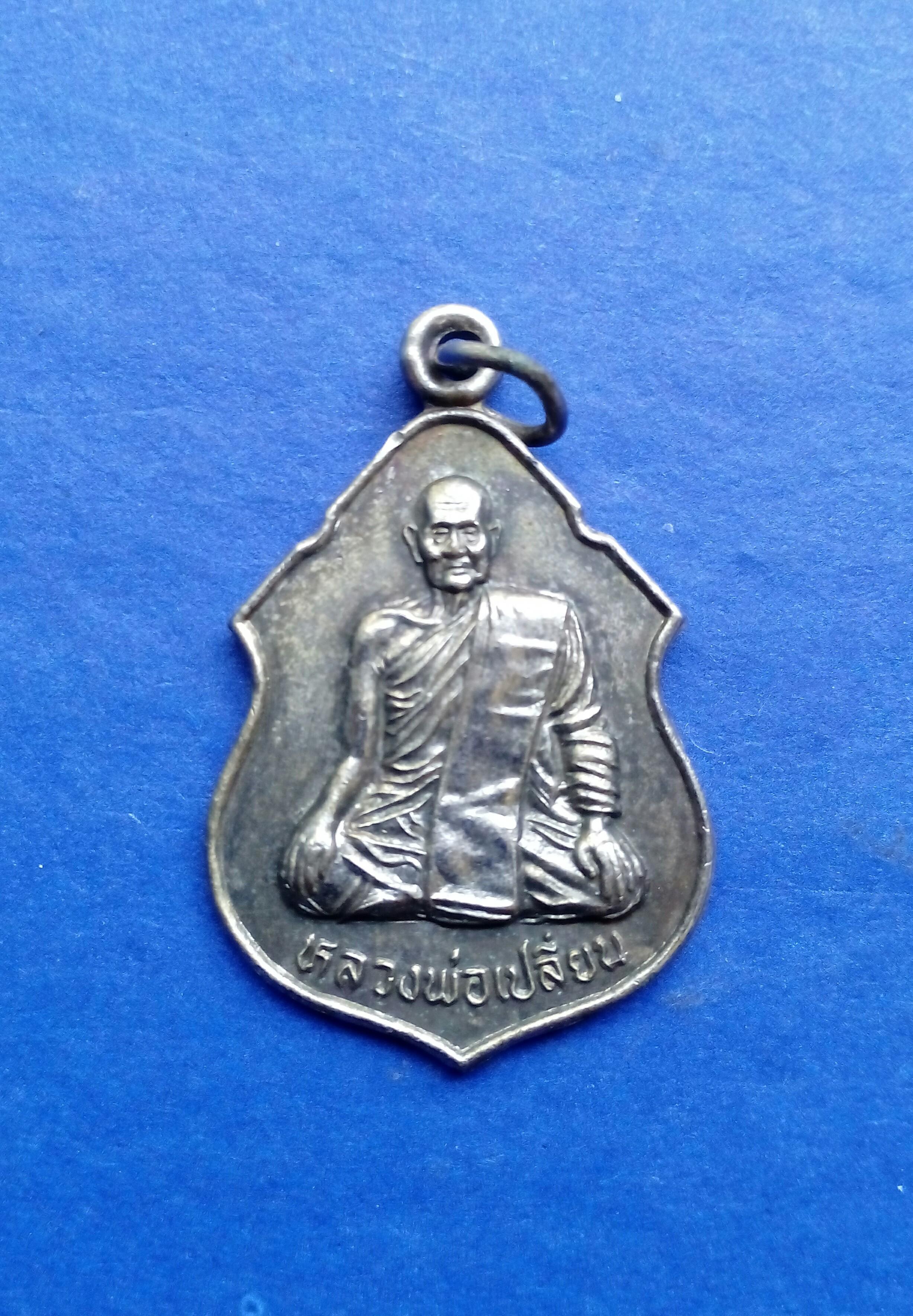 เหรียญหลวงพ่อเปลี่ยน วัดตาลดำ จ.ชลบุรี รุ่นสร้างวิหาร ปี 2540