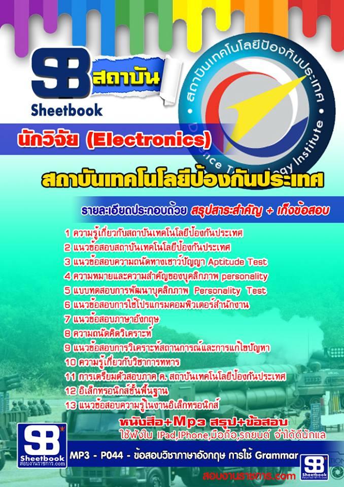 แนวข้อสอบนักวิจัย (Electronics) สถาบันเทคโนโลยีป้องกันประเทศ
