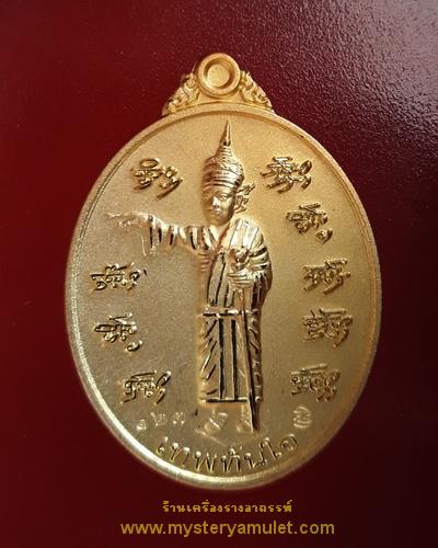 เหรียญเทพทันใจเต็มองค์ ชุบทองพ่นทราย พิมพ์ใหญ่ ครูบากฤษณะ อินทฺวัณโณ อาศรมสถานสวนพุทธศาสตร์ จ.นครราชสีมา