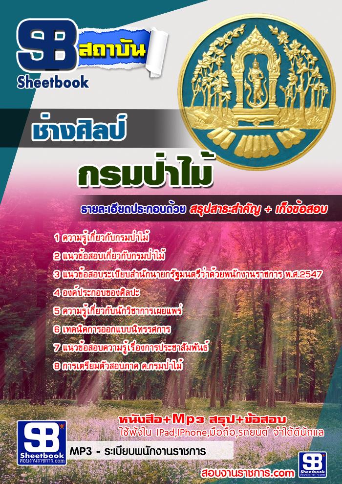 แนวข้อสอบราชการ กรมป่าไม้ ตำแหน่งช่างศิลป์ อัพเดทใหม่ 2560