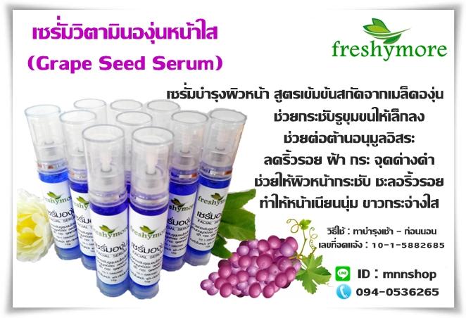 เซรั่มวิตามินองุ่น(Grape Sead serum)