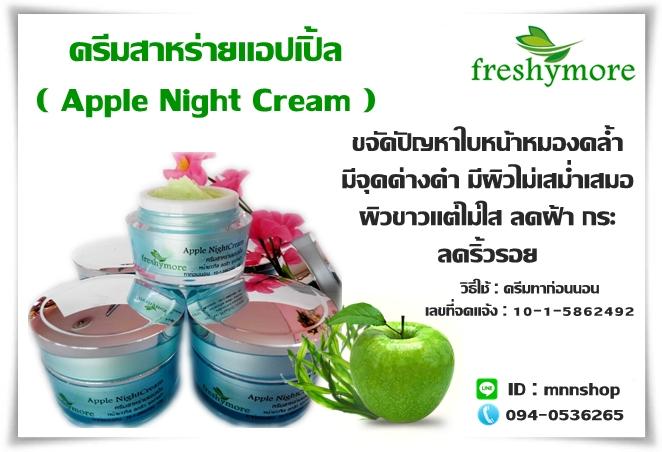 ครีมสาหร่ายแอปเปิ้ล(Apple night cream)