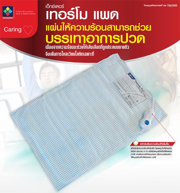 แผ่นประคบร้อนไฟฟ้า รุ่น Thermo Pad Extra ไซต์ 35x45 cm รหัส MEX0