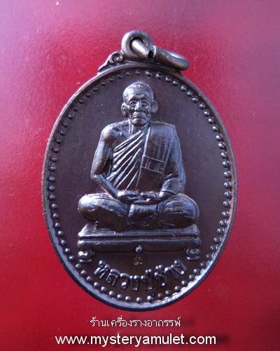เหรียญรูปไข่ เนื้อทองแดงรมดำ หลวงปู่ช้าง สำนักสงฆ์หนองยายเม้า จ. นครราชสีมา
