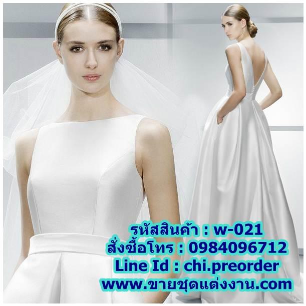 ชุดแต่งงาน แบบยาว w-021 Pre-Order