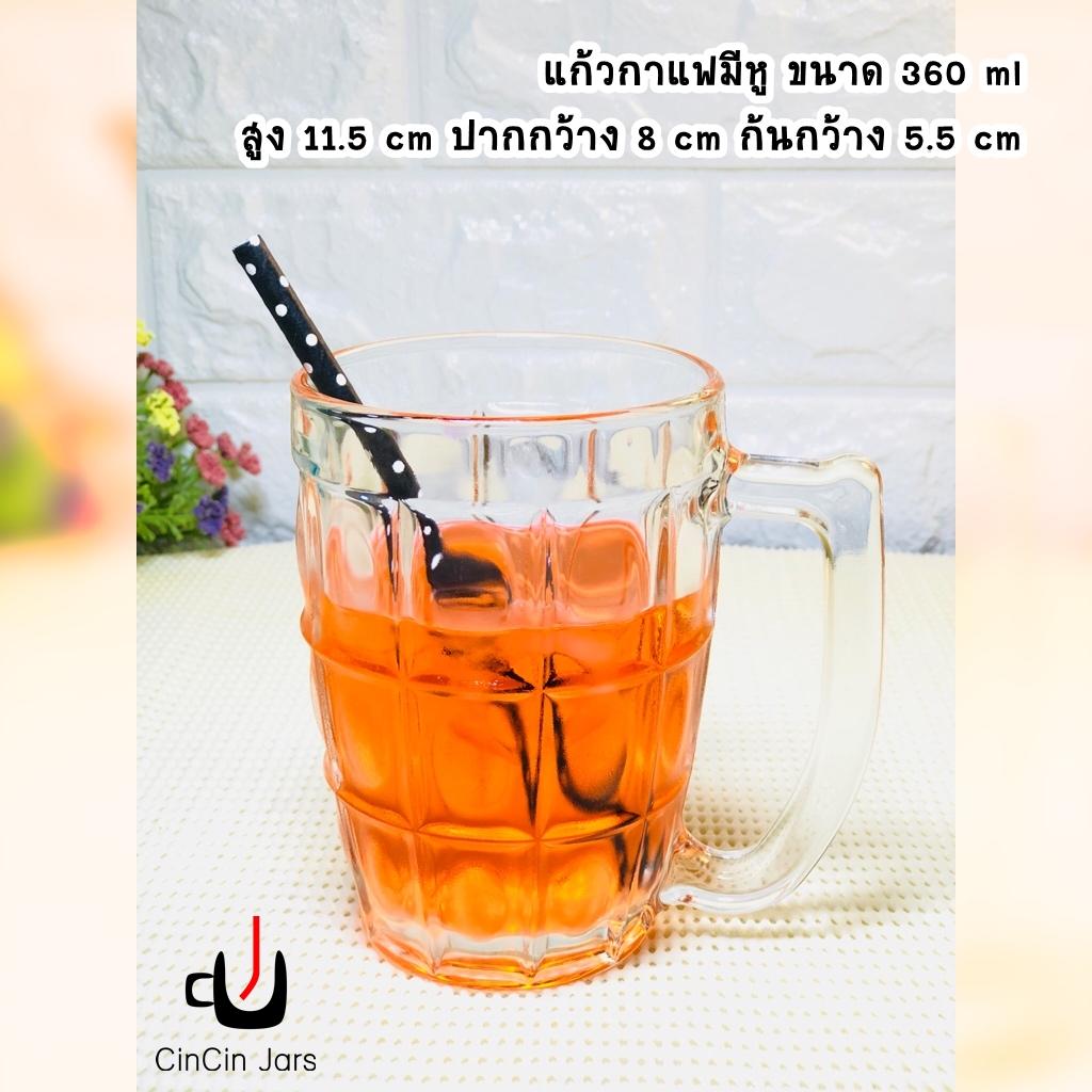 แก้วกาแฟมีหูจับ ขนาด 360 ml