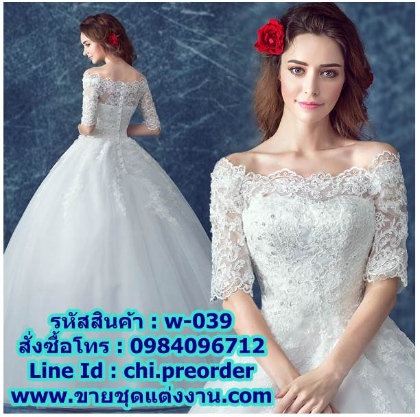 ชุดแต่งงาน แบบสุ่ม w-039