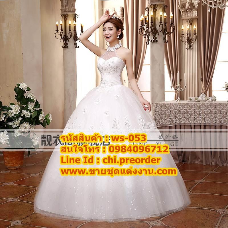 ชุดแต่งงานราคาถูก กระโปรงสุ่ม เปิดหลัง ws-053 pre-order
