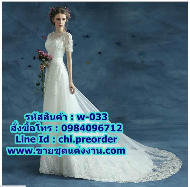 ชุดแต่งงาน แบบยาว w-033 Pre-Order