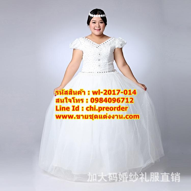 ชุดแต่งงานคนอ้วน กระโปรงสุ่ม WL-2017-014 Pre-Order (เกรด Premium)