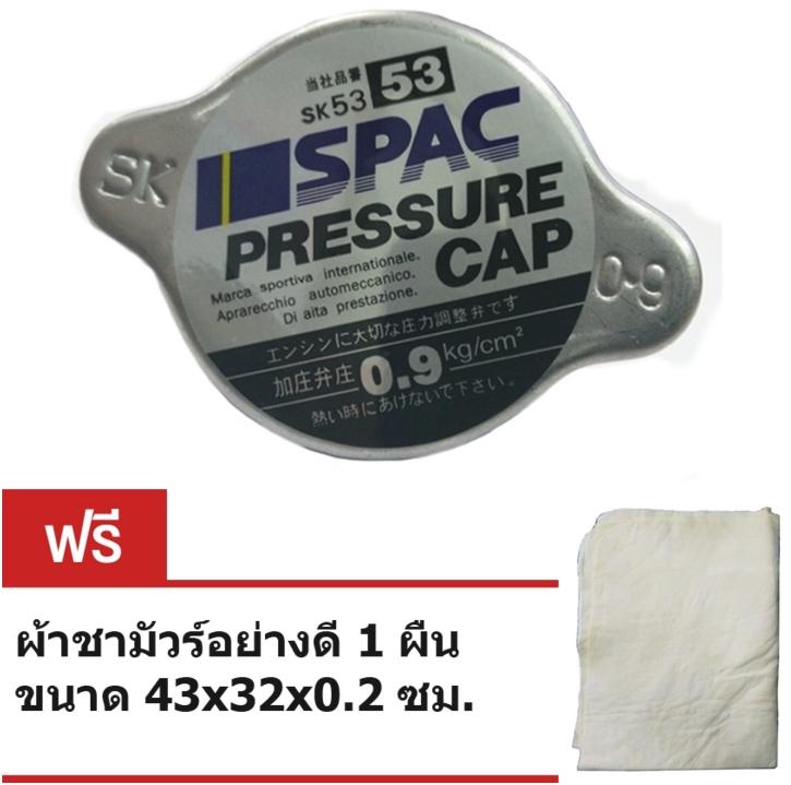 WASABI ฝาหม้อน้ำสเตนเลส แรงดัน 0.9 ปอนด์ แถมฟรี ผ้าชามัวร์