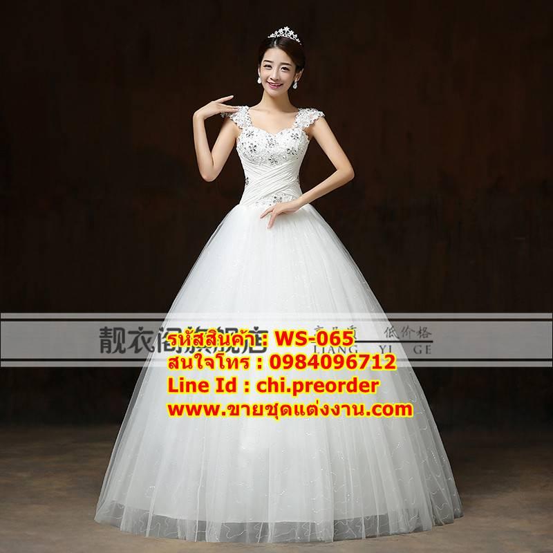 ชุดแต่งงานราคาถูก กระโปรงสุ่ม ws-065 pre-order