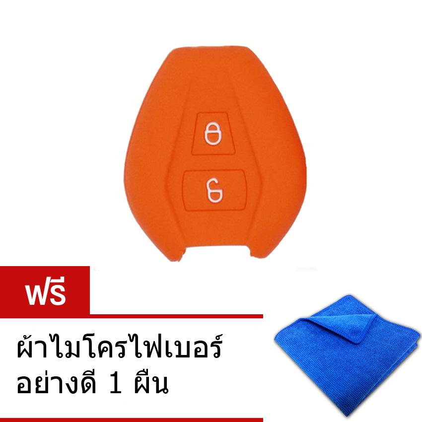 WASABI ซิลิโคนกุญแจ Isuzu D-Max (สีส้ม) แถมฟรี ผ้าไมโครไฟเบอร์ อย่างดี 1 ผืน