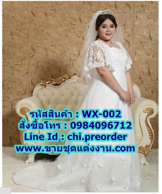 ชุดแต่งงานคนอ้วนแบบสุ่ม WX-002