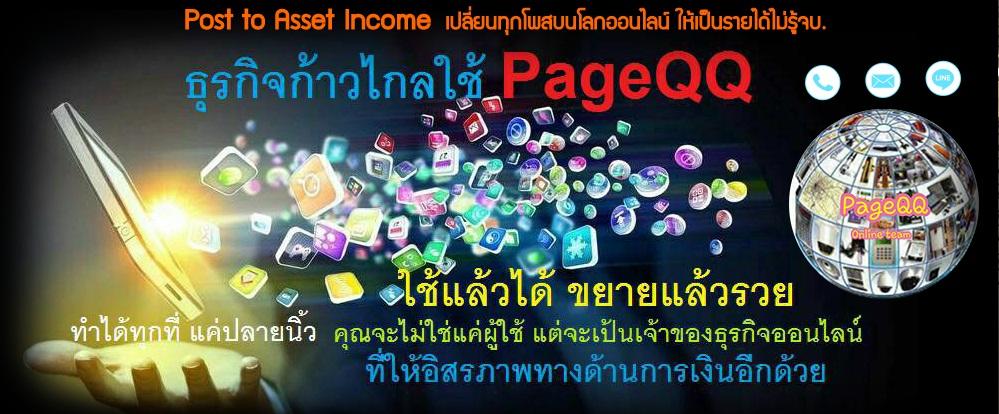 เพจคิวคิวออนไลน์ไทยแลนด์ การสร้างรายได้จากสื่อออนไลน์ สร้างรายได้ด้วย PageQQ สื่อกลางโซเชียลที่ผู้ใช้ ใช้แล้วได้เงินล้าน