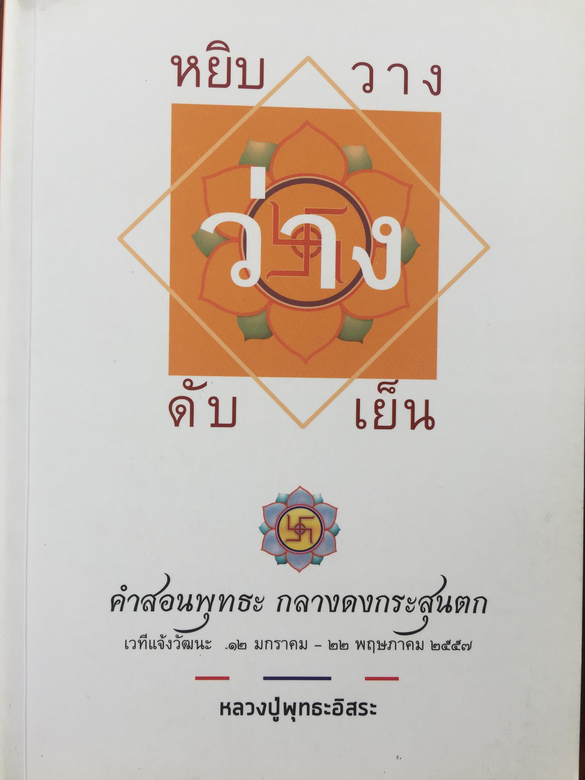 หยิบ วาง ว่าง ดับ เย็น คำสอนพุทธะ กลางดงกระสุนตก เวทีแจ้งวัฒนะ 12มกราคม-22 พฤษภาคม 2557. หลวงปู่พุทธะอิสระ