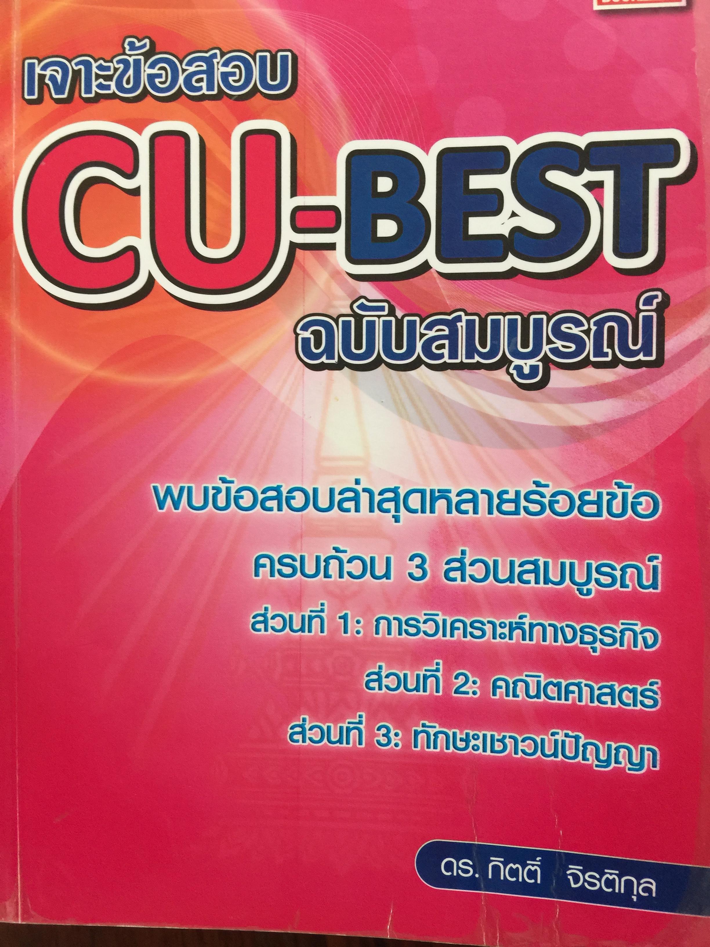 เจาะข้อสอบ CU-best ฉบับสมบูรณ์. ผู้เขียน ดร.กิตติ์ จิรติกุล