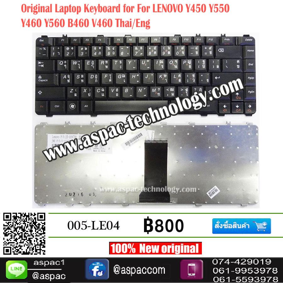 Keyboard For Lenovo Ideapad Y450 Y450A Y450AW Y450G Y550 Y550A Y460 Y560 Y550A Thai/Eng