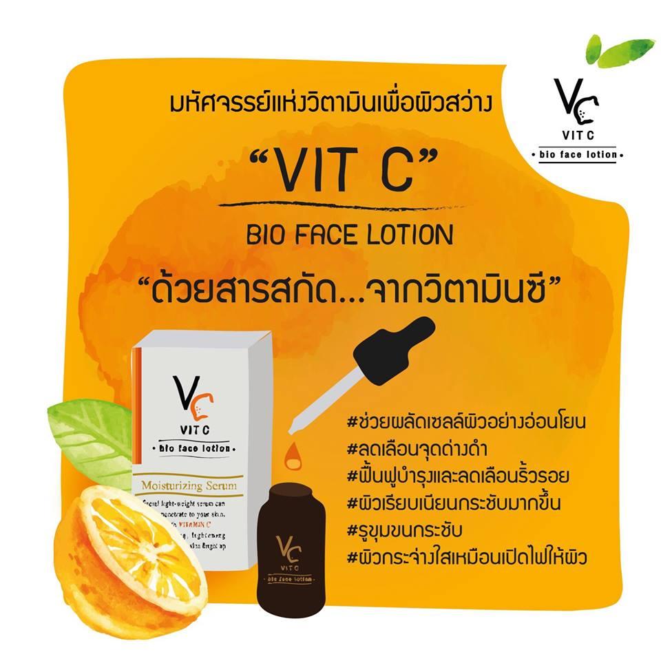 Vit C Bio face Lotionเซรั่มอันดับ1