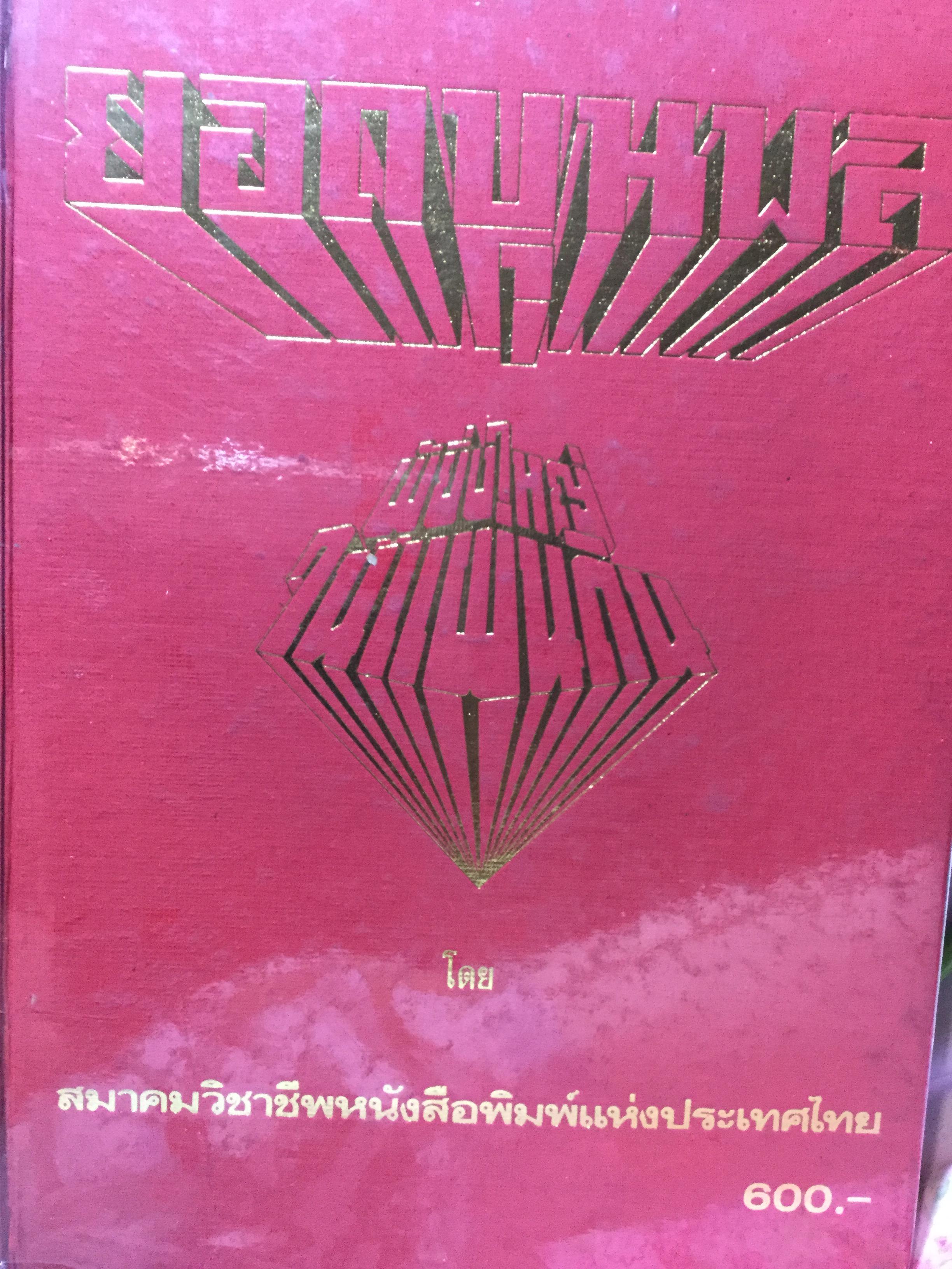 ยอดขุนพล ผู้ยิ่งใหญ่ในแผ่นดิน(จอมพลสฤษดิ์ ธนะรัชต์) จัดพิมพ์โดย สมาคมวิชาชีพหนังสือพิมพ์แห่งประเทศไทย