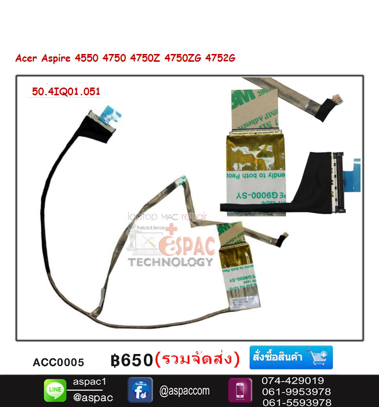 LCD Cable สายแพรจอ Acer Aspire 4750 4752 4755 4550 4551 4743 4742 4352 / MS2316 P/N: 50.4IQ01.0510