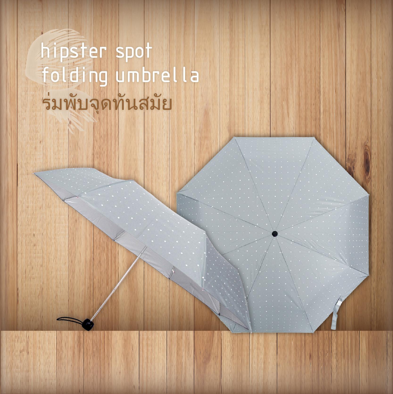 Hipster UV Folding Umbrella ร่มพับ 3ตอน เคลือบเงิน กันแดด กันยูวี กันฝน ทันสมัย-เทา