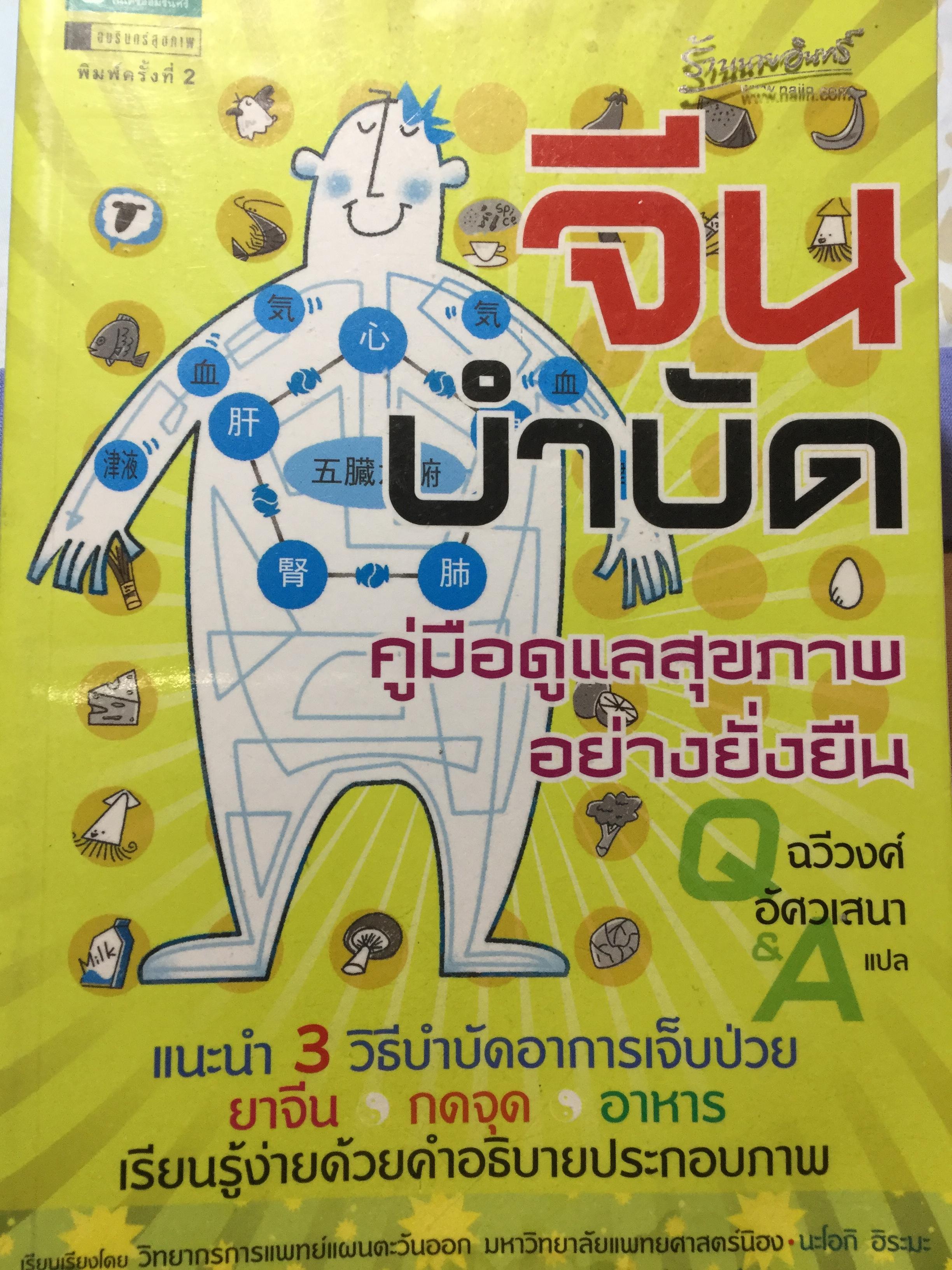 จีนบำบัด คู่มือดูแลสุขภาพอย่างยิ่ง แนะนำ 3 วิธีบำบัดอาการเจ็บป่วย ยาจีน กดจุด อาหาร