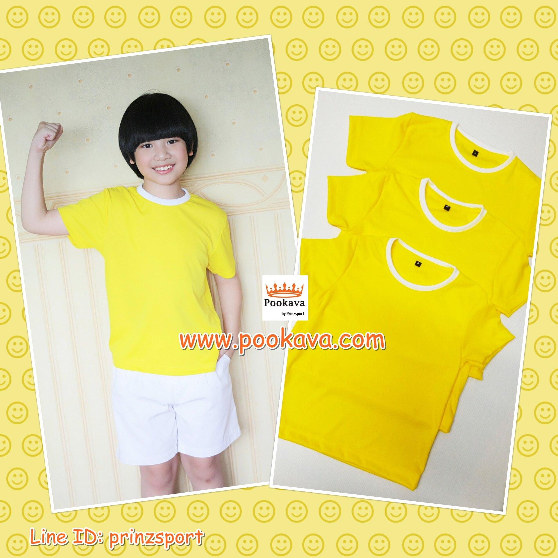 ปลีกตัวละ 50 บาท ไซส์ L เสื้อกีฬาสีเด็ก เสื้อกีฬาเปล่าเด็ก เสื้อกีฬาสีอนุบาล สีเหลือง